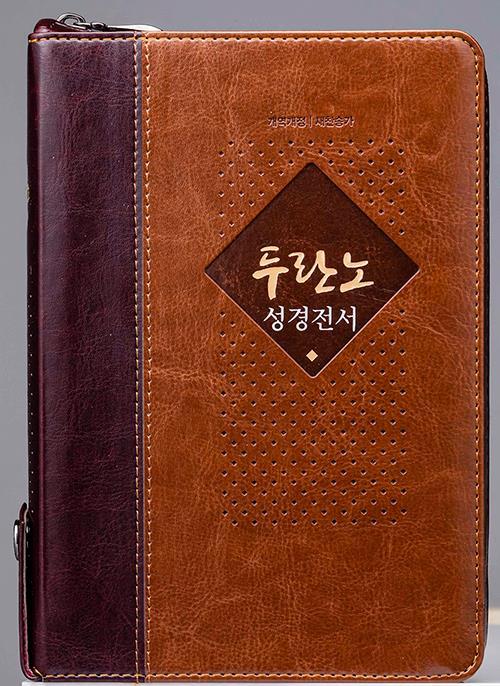 NKR72TU두란노성경전서(새찬송가/합색)-투톤브라운(+)