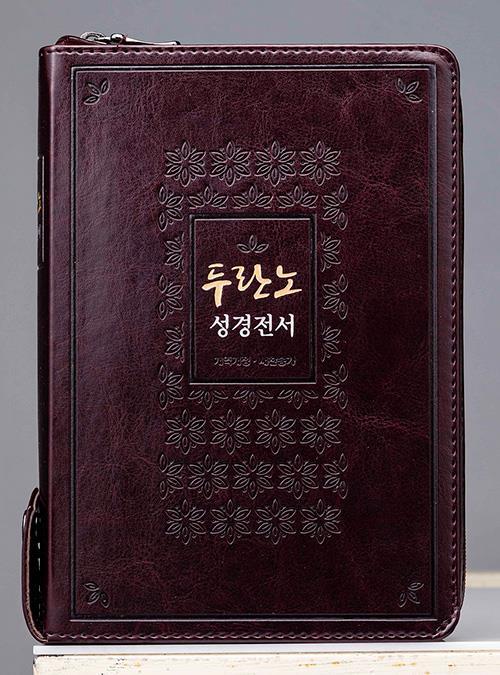 NKR72TU두란노성경전서(새찬송가/합색)-다크브라운(+)
