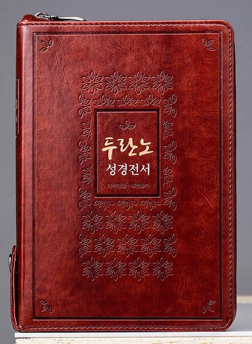 NKR72TU두란노성경전서(새찬송가/합색)-브라운
