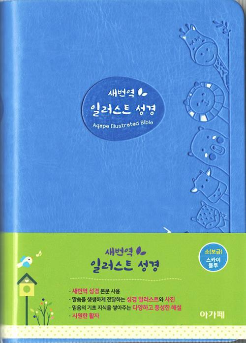 새번역일러스트성경(소단색/보급)-스카이블루+