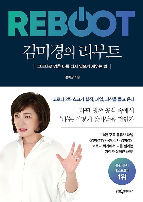 김미경의리부트