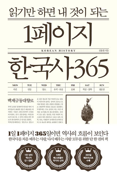 1페이지한국사365(읽기만하면내것이되는)