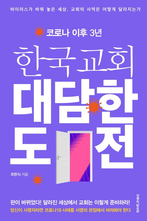 한국교회대담한도전(코로나이후3년)