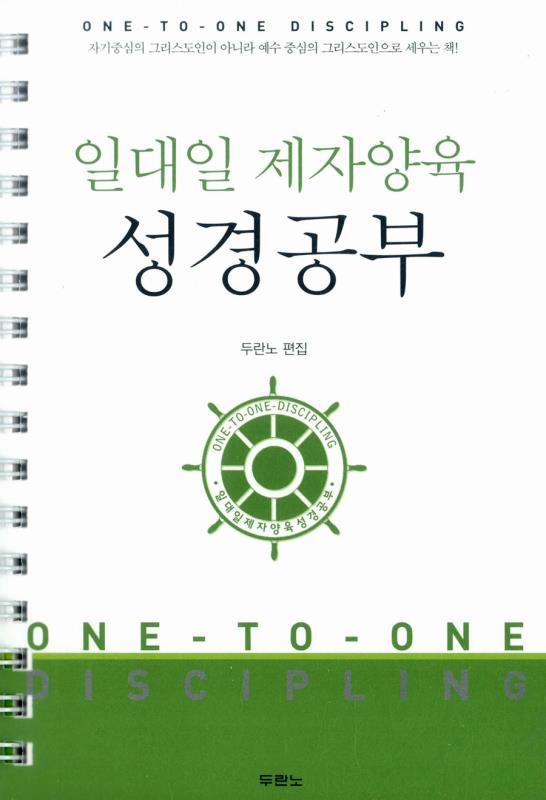 일대일제자양육성경공부(스프링)-개정3판(2013)(+)