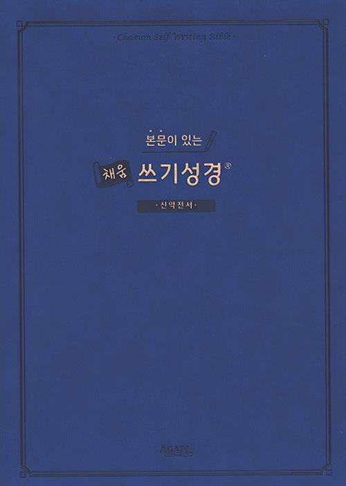채움쓰기성경(본문이있는)-신약