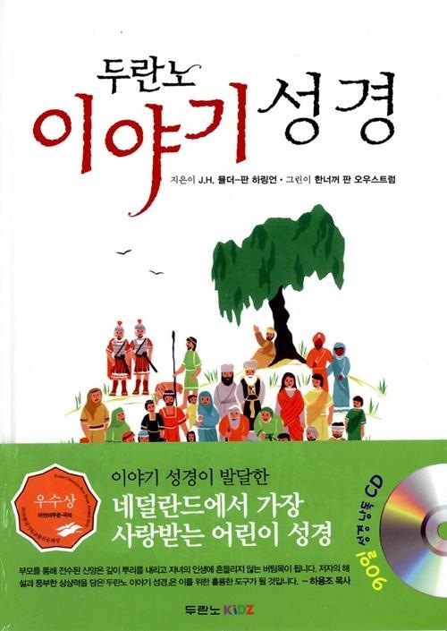 두란노이야기성경(90일낭독mp3)+