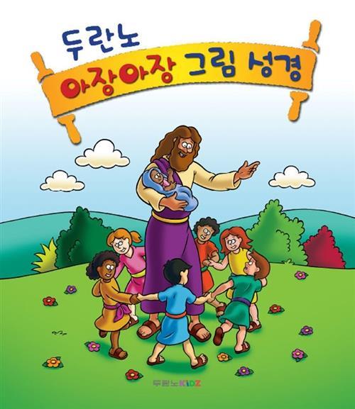 두란노아장아장그림성경(+)