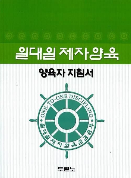 일대일제자양육지침서(개정판)+