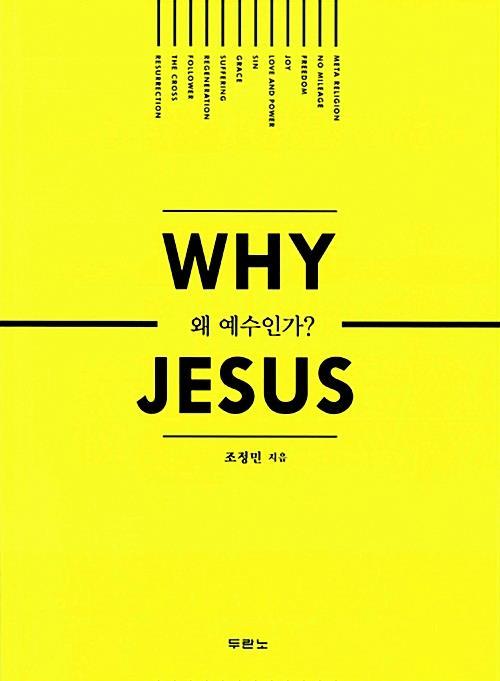왜예수인가?(WhyJesus)-조정민(+)