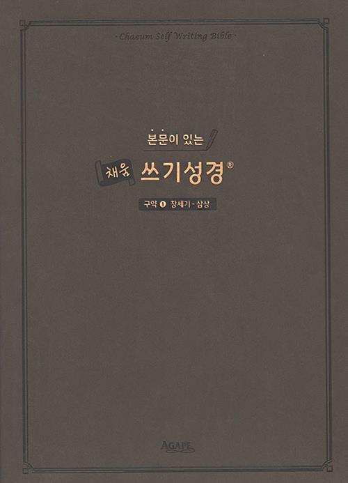 채움쓰기성경(본문이있는)-구약1(창세기-삼상)