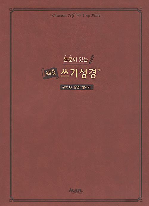 채움쓰기성경(본문이있는)-구약3(잠언-말라기)