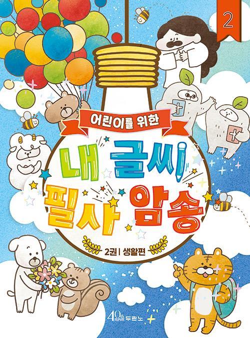 내글씨필사암송(어린이를위한)2권-생활편