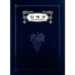진흥-임명장(우단/A5)6311