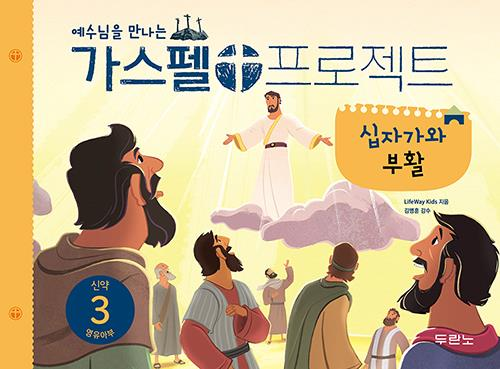 가스펠프로젝트(신약3)-십자가와부활-영유아부(학생용)