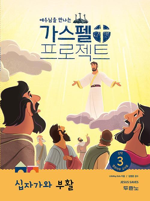 가스펠프로젝트(신약3)-십자가와부활-영유아부(교사용)