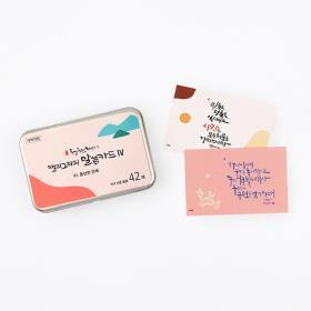 섬김과나눔5500-캘리그라피말씀카드4(01.풍성한은혜)