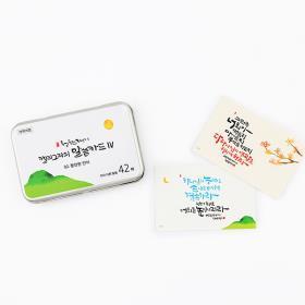 섬김과나눔5500-캘리그라피말씀카드4(02.평안한안식)
