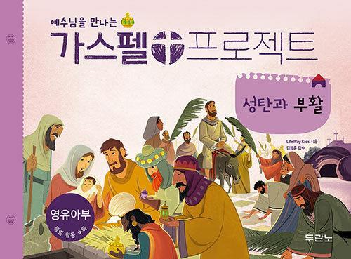 가스펠프로젝트(성탄과부활)-영유아부(학생용)