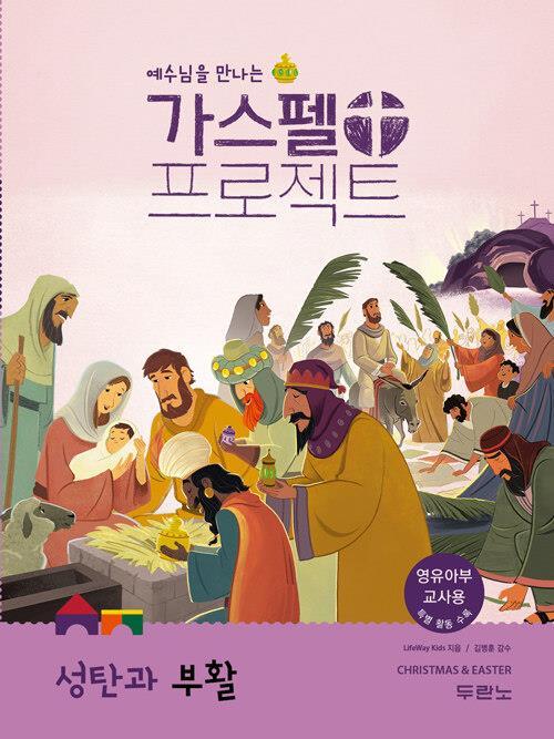 가스펠프로젝트(성탄과부활)-영유아부(교사용)