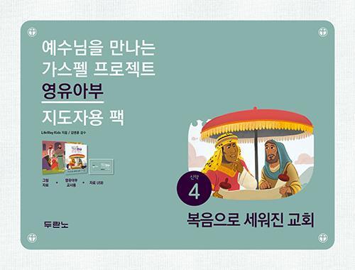 가스펠프로젝트(신약4)-복음으로세워진교회-영유아부(지도자용팩