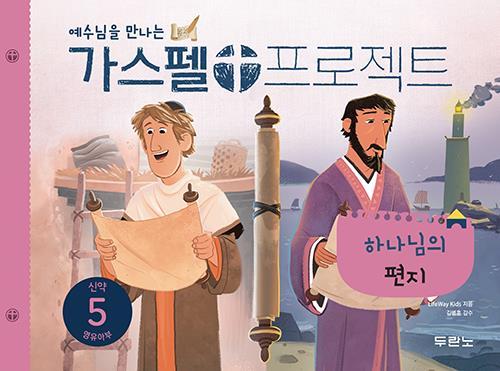 가스펠프로젝트(신약5)-하나님의편지-영유아부(학생용)