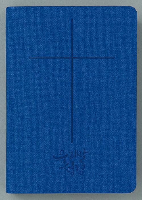 DKV2105우리말성경슬림중단색(5판)-블루