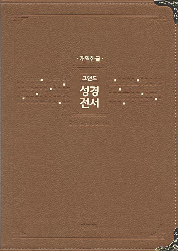 개역한글H98EAB그랜드성경전서-브라운
