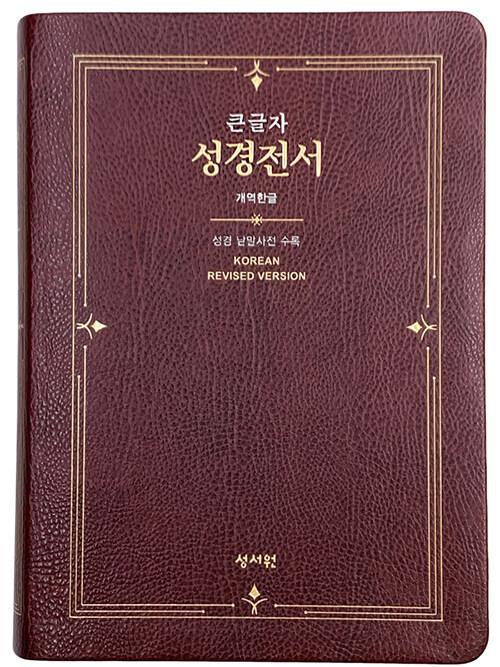 개역한글성경전서H73ESM(대/단본/무지퍼)-자주
