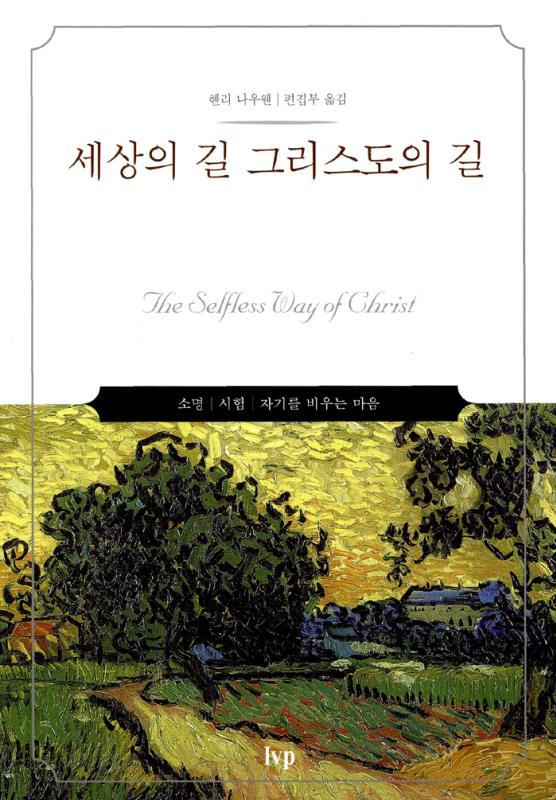 세상의길그리스도의길(가격인상)/확대개정
