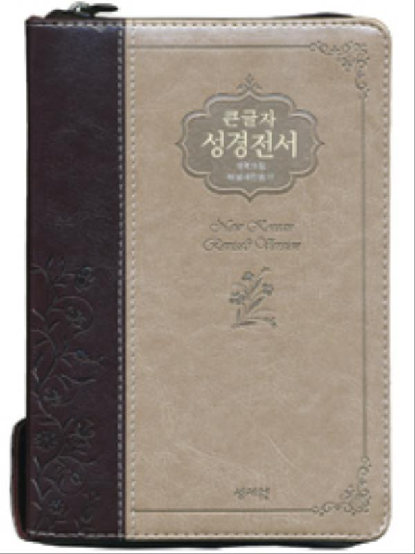 개정큰글자성경전서(중/합본/NKR73SM/초코은색)(+)