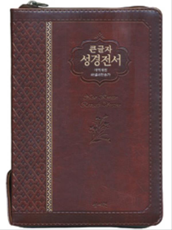 개정큰글자성경전서(중/합본/NKR73SM/초코)(+)