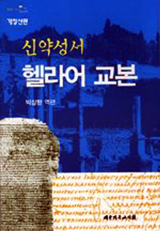 신약성서헬라어교본(개정신판)-희랍어교본 개정판