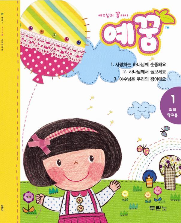 예꿈1(3-5세유아-교회학교용)