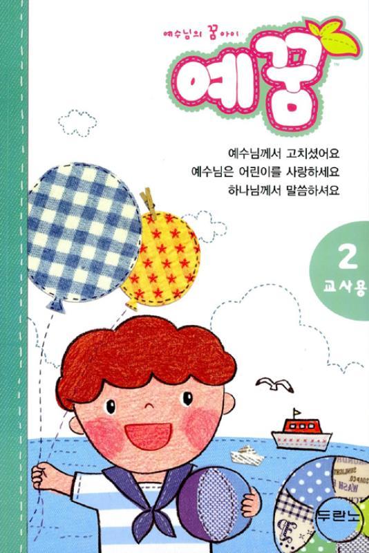 예꿈2(3-5세유아-교사용)