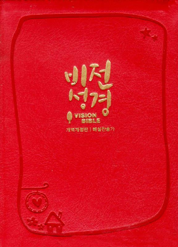 비전성경(특미니)합색/NKR해설찬송-펄분홍