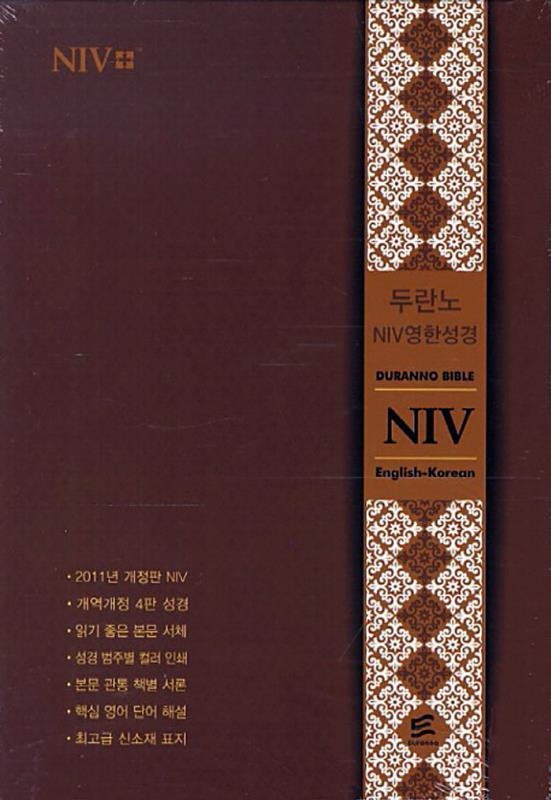 두란노개정NIV영한성경(중)단본색인-브라운