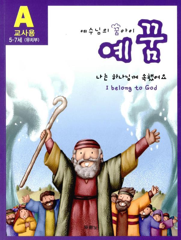 예꿈5A(유치부-교사용)개정판
