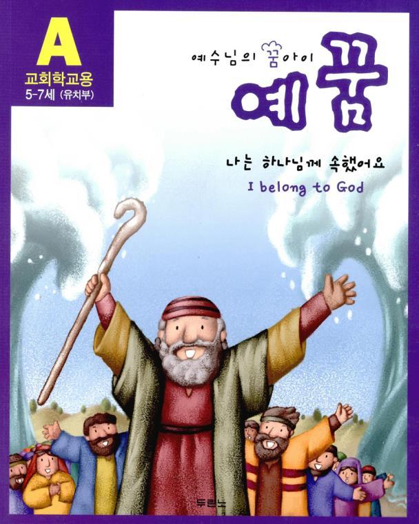 예꿈5A(유치부-교회학교용)개정판