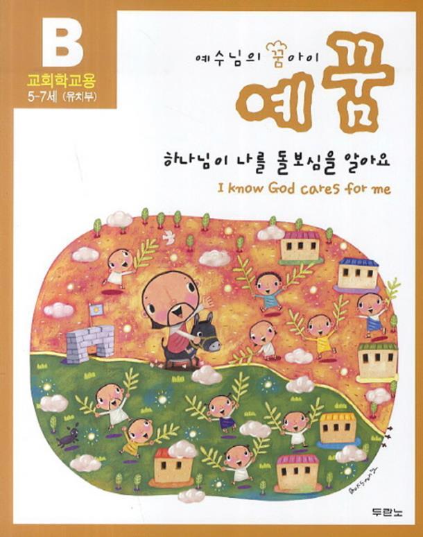 예꿈B(유치부-교회학교용)